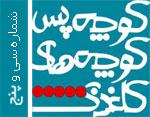 http://koocheha-com.persiangig.com/logo/logo34.jpg