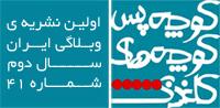http://koocheha-com.persiangig.com/logo/logo41.jpg