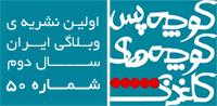 http://koocheha-com.persiangig.com/logo/logo50.jpg