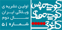http://koocheha-com.persiangig.com/logo/logo51.jpg